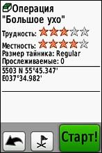 Геокешинг - Тайник