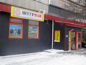 Открылся специализированный магазин «Штурман»