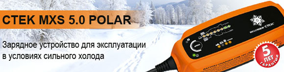 CTEK MXS 5.0 Polar - это зарядное устройство для эксплуатации в условиях сильного холода
