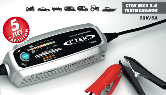 CTEK MXS 5.0 TEST AND CHARGE